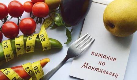 Диета Монтиньяка меню