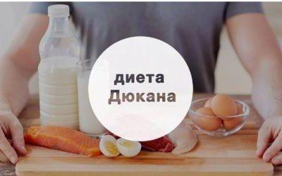 4 этапа диеты Дюкана, правила питания, меню и расчеты